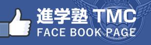 進学塾TMC フェイスブックページ