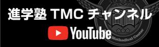 進学塾TMC YOUTUBEチャンネル