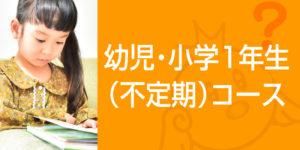 幼児・小学1年生(不定期)